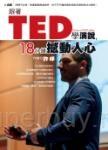 跟著TED學演說:十八分鐘撼動人心