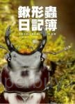 鍬形蟲日記簿