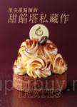 頂尖甜點師的甜餡塔私藏作:從不輕易妥協!對於品質的堅持,讓層層美味綻放於味蕾。
