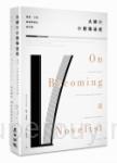 大師的小說強迫症:瑞蒙‧卡佛啟蒙導師的寫作課