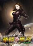 拳碎星河02
