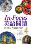 In Focus 英語閱讀:活用五大關鍵技巧【4】(16K彩圖+1MP3)