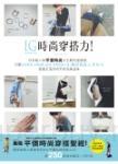 IG時尚穿搭力!日本超人氣平價時尚女王教你這樣穿,只要ZARA、H&M、GU、UNIQLO、無印良品、