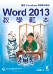 Word 2013 教學範本