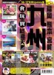 九州食玩買終極天書(2016-17版)
