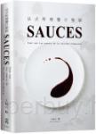法式料理醬汁聖經SAUCES:從高湯、原汁、油醋到膠凍14類基礎知識, 225種必學醬汁,料理人老饕們一致收藏