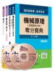 台電新進雇用人員【機械運轉維護類/機械修護類】課文版套書