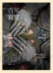 百年寂寞:民初歷史小說