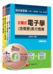 台電新進雇用人員【儀電運轉維護類】題庫版套書