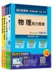 台電新進雇用人員【配電線路維護類】題庫版套書