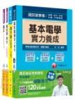台電新進雇用人員【儀電運轉維護類】課文版套書