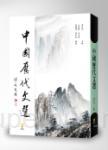 中國歷代文選