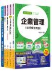 台電新進雇用人員【綜合行政人員】課文版套書