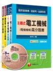 台電新進雇用人員【電機運轉維護類/電機修護類】題庫版套書