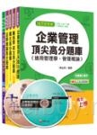 台電新進雇用人員【綜合行政人員】題庫版套書