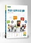 華語口語與表達(附MP3光碟)(3版)