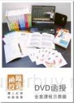 【DVD函授】原住民族行政及法規:單科課程(105版)