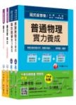 台電新進雇用人員【配電線路維護類】課文版套書