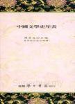 中國文學史年表【經摺裝】