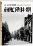 帝國興亡下的日本.臺灣:1895~1945年精裝增訂寫真書《精裝典藏版》