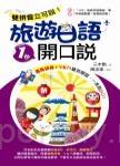 雙拼音立可說!旅遊日語1秒開口說