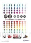 顏色,就是品牌:完美詮釋企業理念的12大色彩運用法則