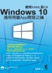 Windows 10 通用視窗App開發之鑰:使用XAML及C#(附光碟)