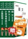 【105年適用版】台糖新進工員[業務類]套書(附上屆試題及解答)(贈英文單字口袋書;附讀書計畫表)
