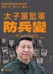 太子黨監軍 防兵變:軍改內幕報告