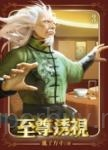 至尊透視03