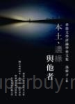 本土、邊緣與他者:香港文學評論學會文集