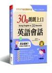30秒朗朗上口英語會話:黃金速成30秒純正英語脫口說 (附MP3)