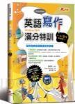 英語寫作滿分特訓:文章寫作及題型詳盡解析,All Pass保證班!(附MP3)