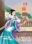 什錦鮮妻 4