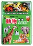 小小知識通:我的第一本動物博士小百科(內附12款動物學習模型+動物世界探險遊戲組)
