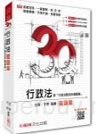 3Q行政法-破題書-2016高考.研究所.升等升資<保成>
