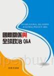 國際關係與全球政治Q&A