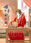 娘子金算盤(三)