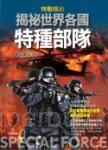 特戰精銳:揭祕世界各國特種部隊