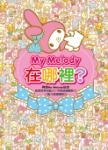 My Melody在哪裡?