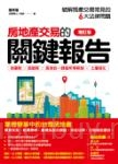 房地產交易的關鍵報告:破解房產交易常見的6大問題(修訂版)