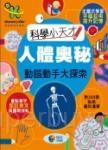 Discovery Kids 科學小天才 動腦動手大探索:人體奧秘
