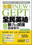 NEW GEPT 全新全民英檢初級聽力&閱讀題庫解析:英檢高級、新多益雙滿分名師,教你秒聽快讀速解法(附聽力測驗MP3+教學影片QR碼)