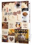 煮1杯講究的咖啡:【沖煮個人專屬咖啡】的入門指南 【隨時享受香醇咖啡】的指導手冊