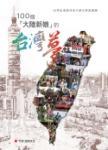 100個大陸新娘的台灣夢:台灣走透透尋訪大陸女姓配偶錄