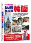 自助遊一本就GO!玩遍韓國全攻略:首創圖解式遊韓手冊,圖標食衣住行,最完整的路線圖、餐飲、旅館預定表