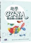 趣學CCNA路由器與交換器
