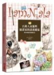 I Am Nala:百萬人氣貓與插畫家的浪漫邂逅,教你精湛的繪貓技法(二版)