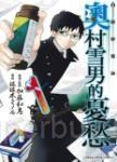 白領驅魔師 奧村雪男的憂愁(01)