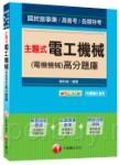 主題式電工機械(電機機械)高分題庫[國民營事業、高普考、各類特考]<讀書計畫表>